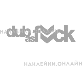"Наклейка на авто ""Dub as fuck"""