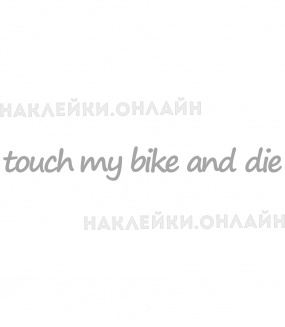 "Наклейка на велик ""Touch my bike and die"""